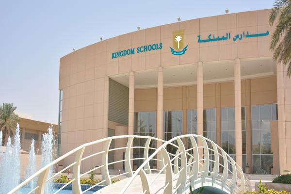 شعار مدارس المملكة Kaiza Today